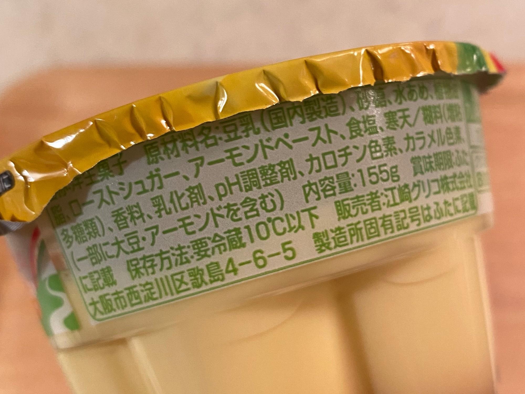 植物生まれのプッチンプリン(原材料)2